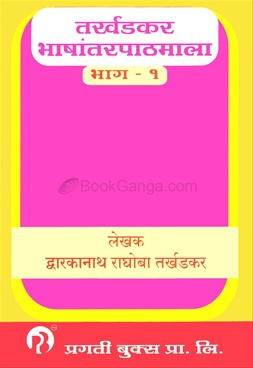 Tarkhadkar Bhashantarmala Bhag 1