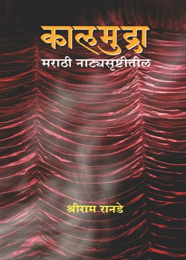 Kalmudra Marathi Natyasrushtitil