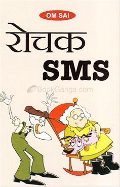 Rochak SMS