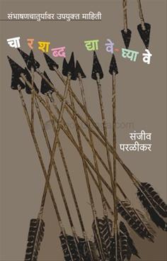 Char Shabd Dyave Ghyave