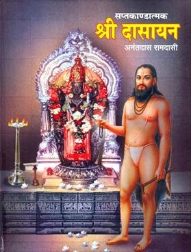 Saptakandatmak Shri Dasayan