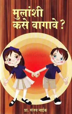 Mulanshi Kase Vagave