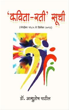 Kavita-Rati Suchi