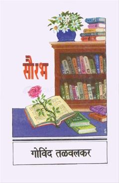 Saurabh Khand 1