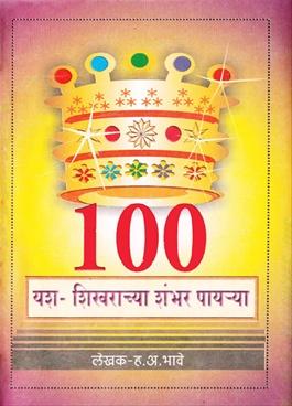 Yash Shikhrachya Shambhar Payarya