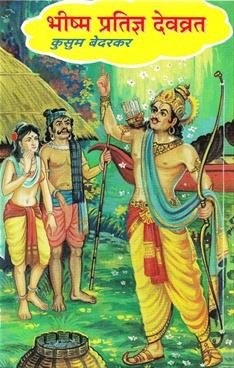 Bhishma Pratidnya Devavrat