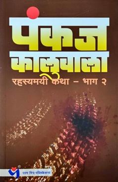 Rahasyamayi Katha Bhag 2