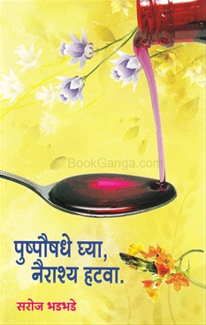 Pushpaushadhe Ghya Nairashya Hatawa