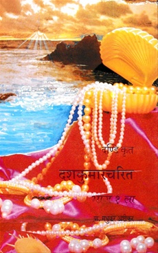 Dashkumarcharit Bhag 1 La