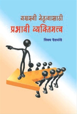 Yashasvi Netrutvasathi Prabhavi Vyaktimatwa