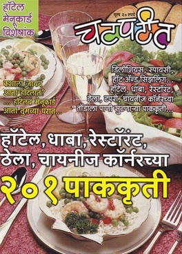 Hotel, Dhaba, Restaurant, Thela, Chinese Cornerchya 201 Pakakruti