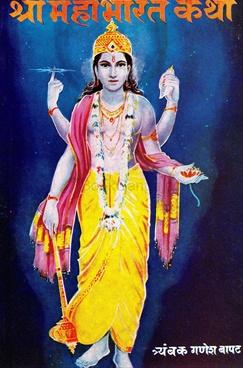 Shri Mahabharat Katha