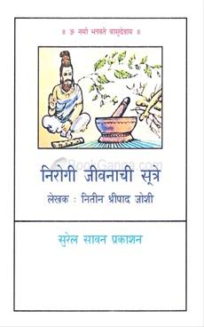 Nirogi Jeevanachi Sutre