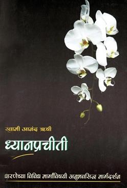 Dhyanprachiti