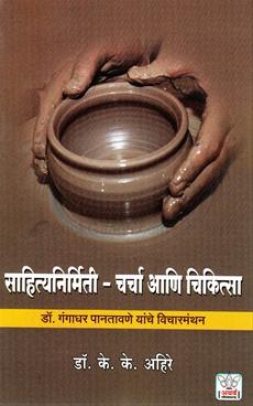 Sahityanirmiti : Charcha Ani Chikitsa