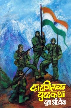 Kargilachya Yudhkatha
