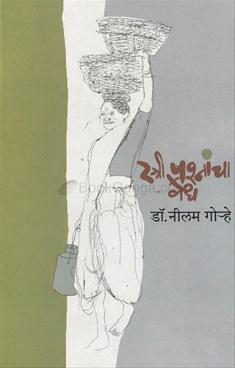 Stri Prashnancha Vedh