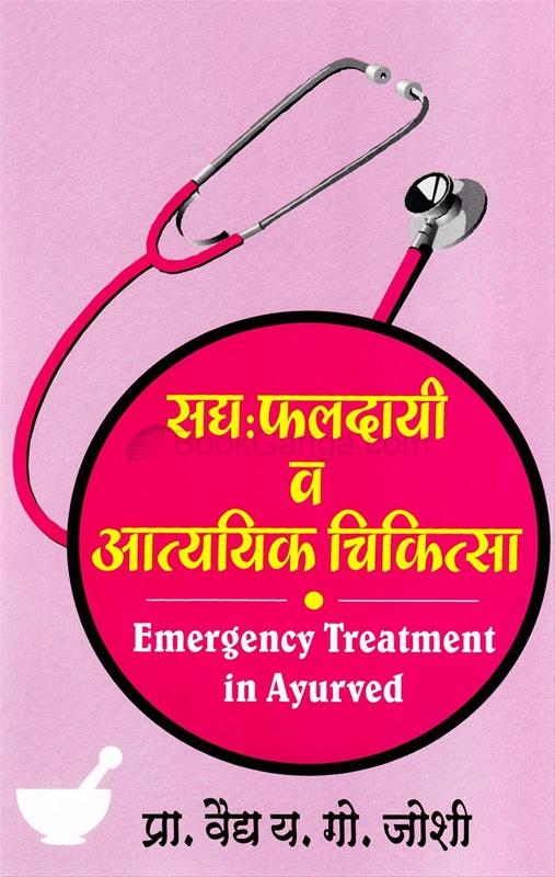 सद्य: फलदायी व आत्ययिक चिकित्सा
