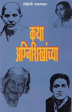 Katha Agnishikhanchya