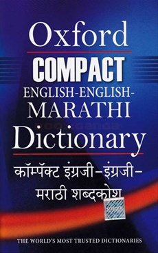 Oxford Compact English English Marathi Dictionary