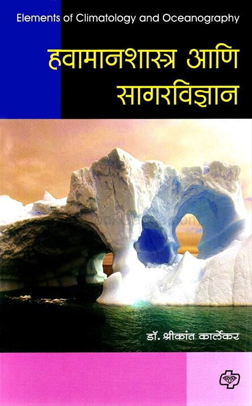 हवामानशास्त्र आणि सागरविज्ञान