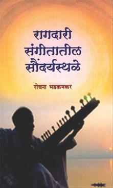 Ragdari Sangitatil Soundarysthale