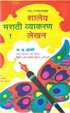 Shaley Marathi Vyakaran Lekhan(Bhag 1)