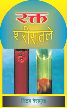 Rakta Shariratle