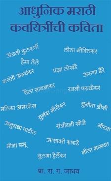 Adhunik Marathi Kavyitrinchi Kavita