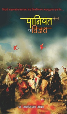 Panipat Cha Vijay
