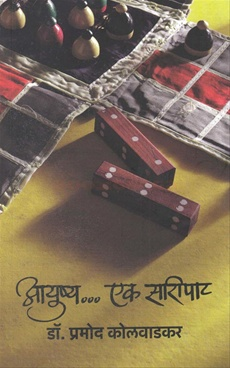 Aayushya...Ek Saripat