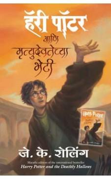 Harry Potter Ani Mrutyudevatechya Bheti