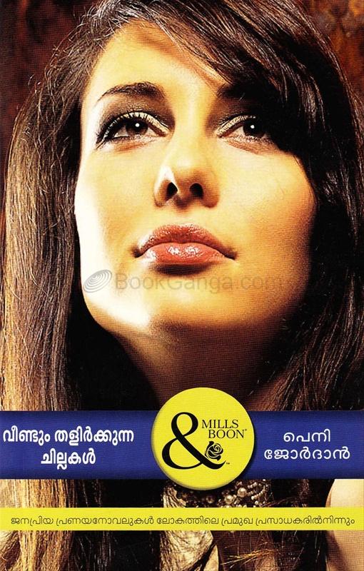 Veendum Thalirkkunna Chillakal (Mills & Boon Series)