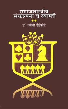 Samajshastriya Sankalpana V Vyapti
