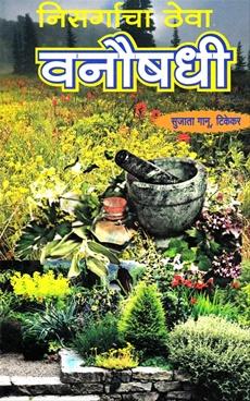 nisargacha theva vanaushadhi