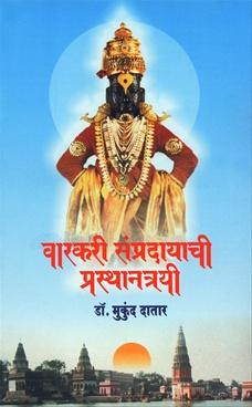 Varkari Sampradayachi Prasthantrayee