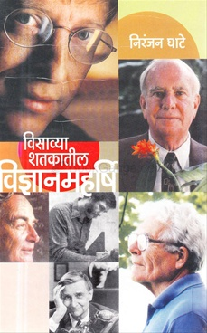 Visavya Shatkatil Vidnyanmaharshi