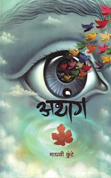 Athang (Madhavi Kunte)