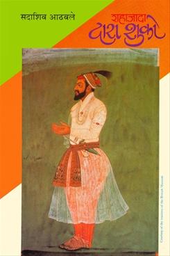 Shahjada Dara Shuko