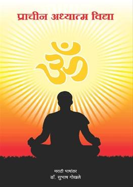 Prachin Adhyatma Vidya