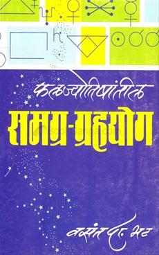 Phalajyotishatil Samagra Grahayog