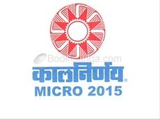 कालनिर्णय २०१५ मायक्रो