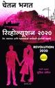 रिव्होल्यूशन २०२०