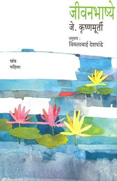 Jivanbhashye Khand Pahila
