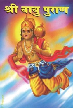 Shri Vayu Puran