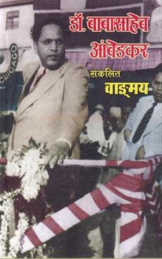 Dr. Babasaheb Ambedkar Sankalit Vadmay