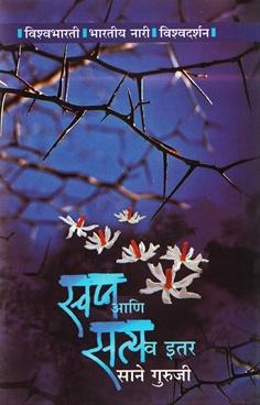 Swapna Ani Satya Va Etar