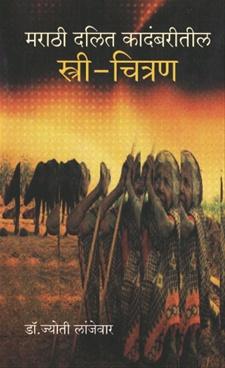 Marathi Dalit Kadambaritil Stri - Chitran