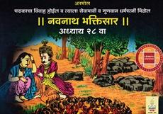 Navnath Bhaktisar Adhyay 28 Va