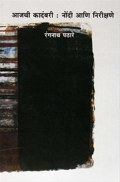 Ajachi Kadambari : Nondi Ani Nirikshane